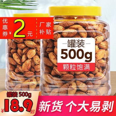 奶油纸皮巴旦木1000g含罐重杏仁巴坦木袋奶油味坚果零食2斤共60g