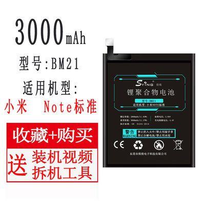 煜煌原装小米手机电池小米3/4/5/6/8/max红米note3/4/5/5Plus/6