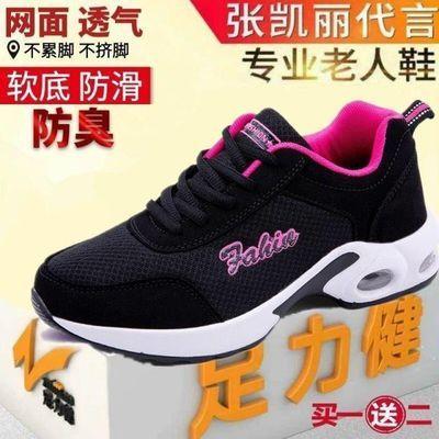 春夏款老人鞋女妈妈气垫减震运动鞋防滑大码网面休闲旅游鞋