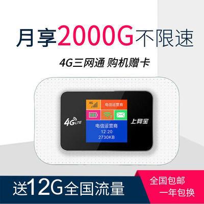 热销4G随身WiFi无线上网神器充电宝WiFi车载上网宝便携式热点网络