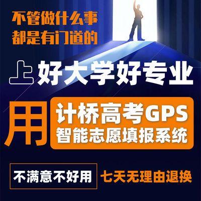 2020年计桥GPS高考志愿填报指南系统软件卡大数据AI智能正版热卖