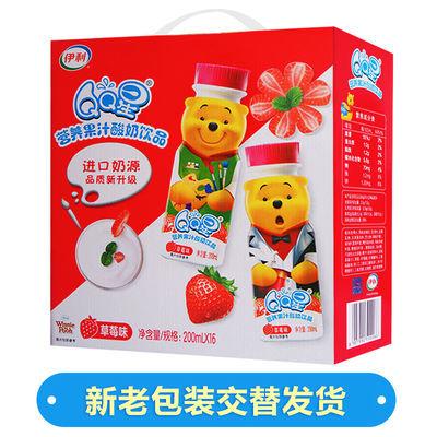 热卖5-6月产】伊利QQ星儿童果汁饮料可爱成长牛奶酸奶整箱16瓶