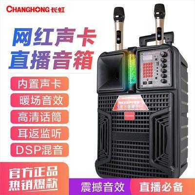 长虹广场舞音响带声卡直播户外音响便携式拉杆蓝牙音箱唱歌音箱