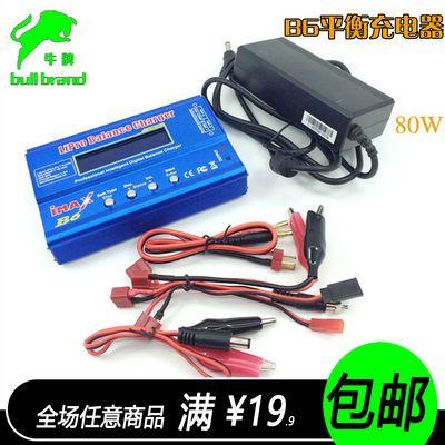 B6充电器航模智能锂电池平衡充imax多功能80W全套 配电源并充板