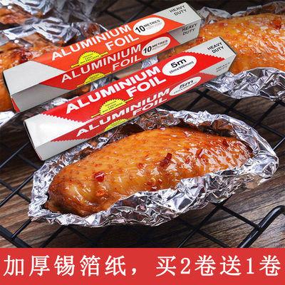 买二送一锡纸加厚烤箱专用锡纸烤肉烧烤锡箔纸家用铝箔纸烘培锡纸