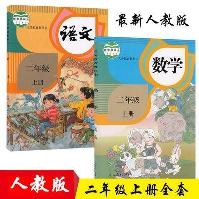2020人教版小学2二年级上册语文数学书部编版二2年级上册课本全套