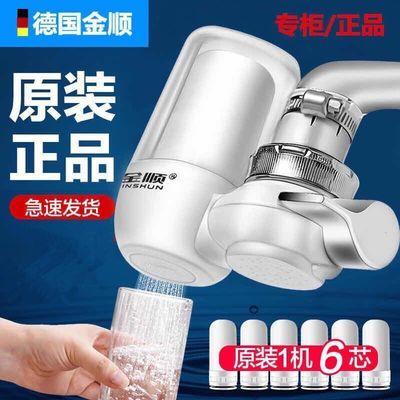 德国金顺净水器水龙头过滤芯通用厨房自来水直饮净化器家用电器