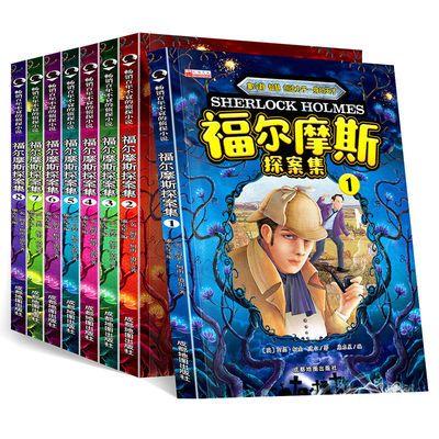 福尔摩斯探案集小学生版全集珍藏侦探小说课外书必读侦探类书籍