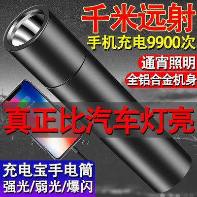 充电宝手电筒强光充电超亮防水多功能远射户外家用便携LED可充电