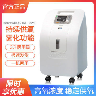 欧姆龙制氧机家用吸氧机老人带雾化氧气机3升雾化医用孕妇吸氧器