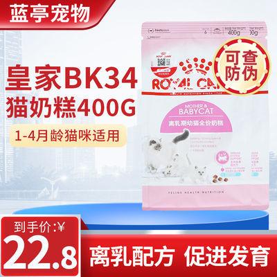 皇家猫粮幼猫奶糕怀孕及哺乳期离乳期幼猫猫粮加菲猫粮bk34/ 400g