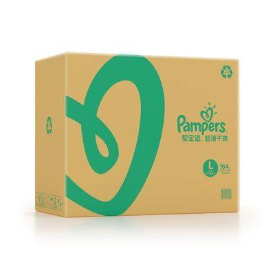 帮宝适婴儿纸尿裤M/L/XL超薄干爽透气尿裤尿不湿正品拉拉裤