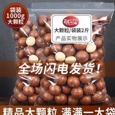 热卖【领券立减20】特大奶油夏威夷果500g/250g送开口器零食坚果