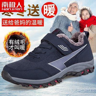【南极人】加绒老人鞋男软底防滑户外休闲旅游爸爸鞋保暖中老年健