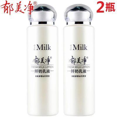 两瓶装郁美净鲜奶乳液108g*2瓶滋润保湿补水面霜护肤国货正品男女