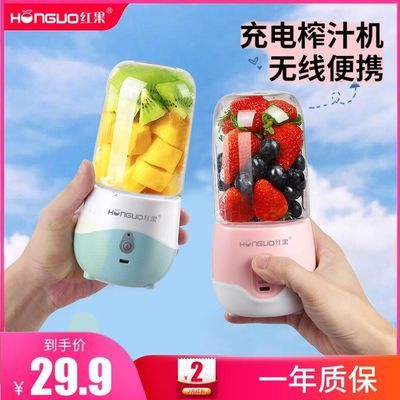 晨阳网红榨汁机家用水果小型USB充电迷你便携学生宿舍榨果汁神器