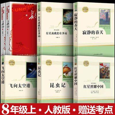 红星照耀中国和昆虫记正版原著无删减初中版八年级人教版长征书