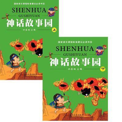 全2册 神话故事园 上下册 小学生语文新课标三四五六年级课外书籍
