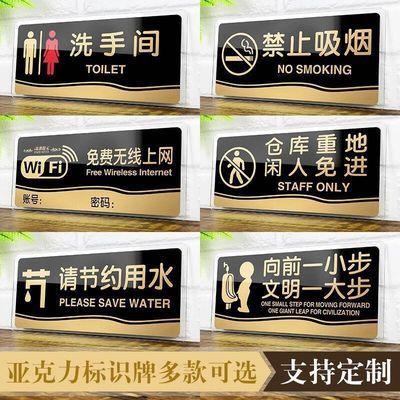 洗手间指示牌公厕牌卫生间男女标志牌创意节约用水提示牌厕所贴纸