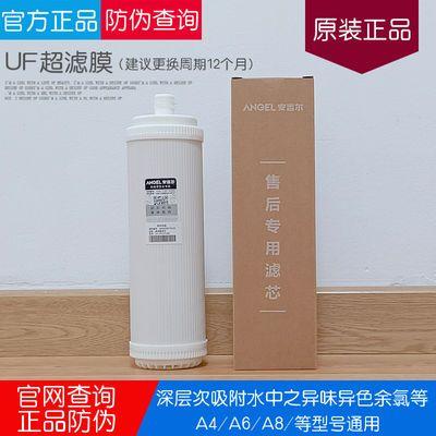 UF超滤膜 安吉尔净水器滤芯A4 A6 A8 J1205 J2305 J2577 2605等等