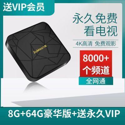 九猫H9网络电视机顶盒 全网通智能语音盒子 4K高清无线WIFI播放器