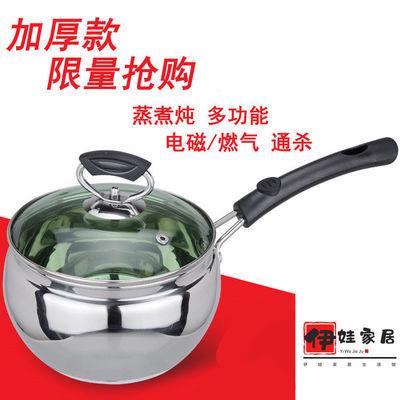 加厚不锈钢304 单柄煮热奶锅不粘锅炖牛奶锅电磁炉小汤锅小锅18cm