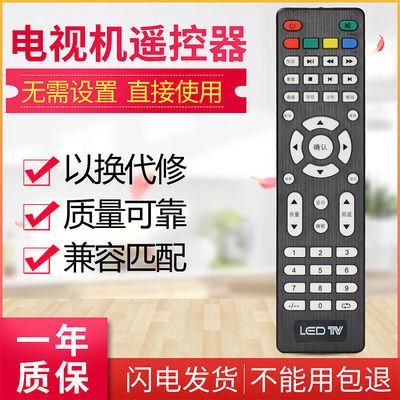 LED TV杂牌组装液晶电视遥控器 V59液晶主板专用杂牌机遥控器
