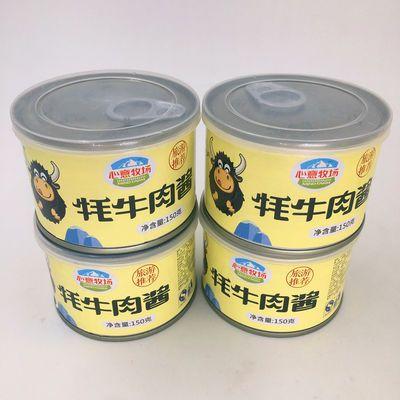 2罐X150g云南丽江特产耗牛心意牧场牦牛肉酱五香辣微辣下饭酱包邮