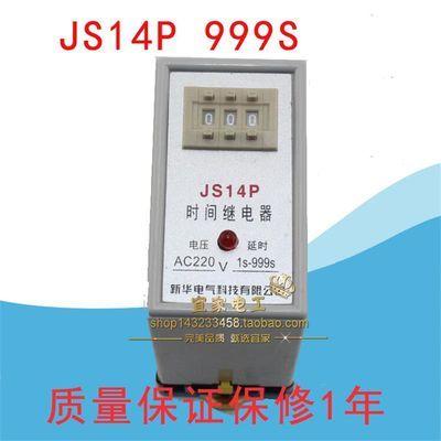 特价可预置式三位数字时间继电器JS14P S 220V S 99.9S
