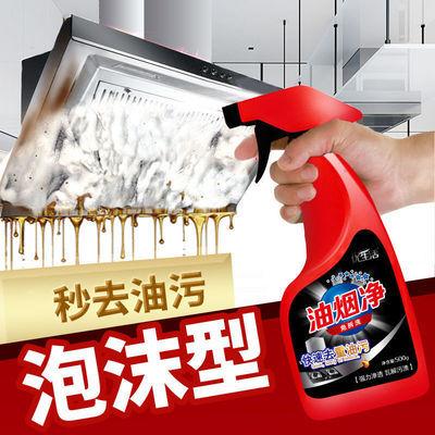 [一喷去油污]优生活油烟净厨房油污净地板马桶清洗剂重油污清洁剂