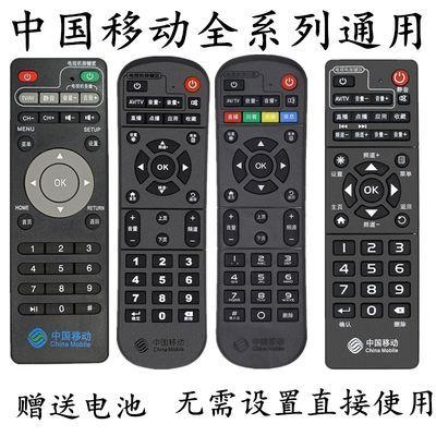 原装中国移动机顶盒遥控器万能通用网络移动宽带电视机顶盒遥控器