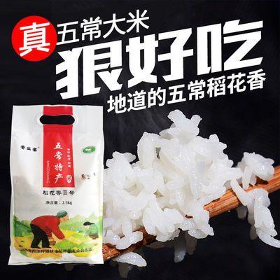 【新米】五常稻花香大米5斤东北大米20斤长粒香米10斤黑龙江大米