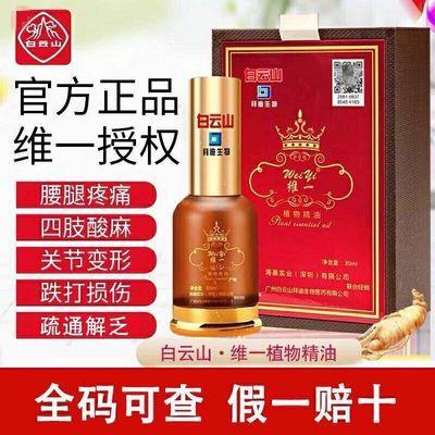 【全码发货】广州白云山维一植物精油通经络风湿关节疼痛30ml正品
