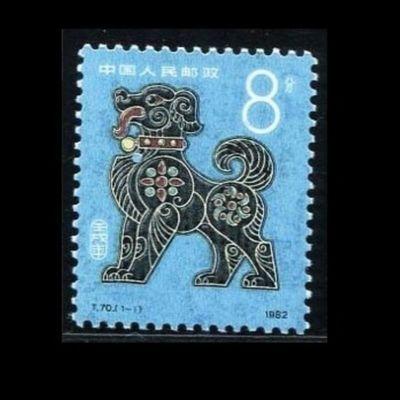 限时包邮首轮新中国邮政第一轮邮票T70生肖收藏全新全品热卖狗
