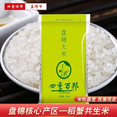 19年新米正宗东北大米10斤20斤50斤批发珍珠米稻花香米盘锦大米