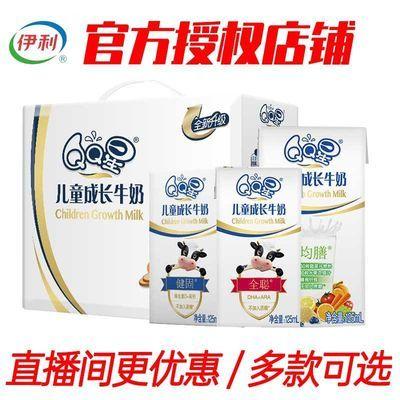 6月伊利q星儿童成长牛奶健固全聪均膳125ml*20盒一箱营养奶促销