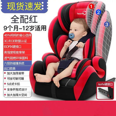 儿童安全座椅加大加宽 汽车婴儿宝宝车载小孩9个月到12岁