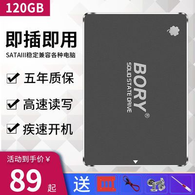 BORY博睿 120G/240G固态硬盘SSD台式机电脑SATA3笔记本通用