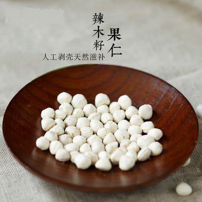 热卖新鲜辣木籽脱壳果仁500g 包邮特级食用天然辣木籽果粉
