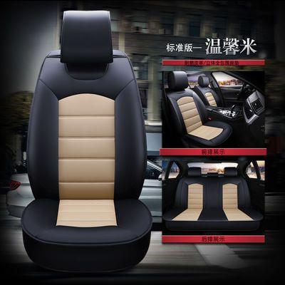 宝骏530专用座套七座四季通用2+3+2全包围汽车坐垫皮革坐套座椅套