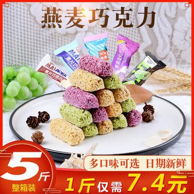 营养燕麦片巧克力糖果年货大礼包燕麦酥散装整箱零售招待喜糖零食