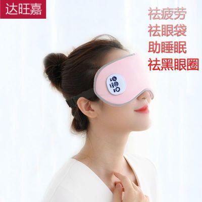 达旺嘉多功能按摩眼罩缓解眼疲劳眼部按摩仪护眼仪眼部按摩器