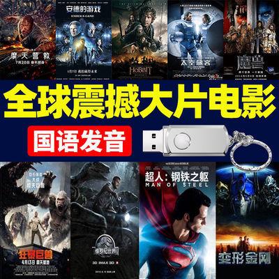 全球大片电影U盘64G国语发音美国高分精选电影合集MP4高速USB优盘