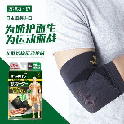 KOWA万特力护日本进口运动护肘保暖关节男女羽毛球网球透气篮球