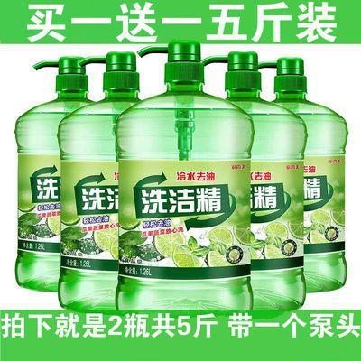 买一送一洗洁精共5斤家庭实惠装瓶柠檬清香厨房洗碗轻松去油包邮