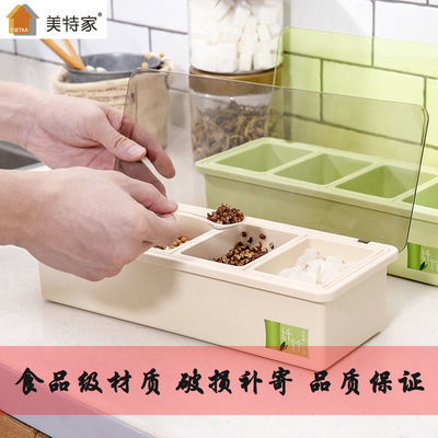 竹纤维调味盒套装(带勺子)调味罐塑料收纳调味盒组合套装调料罐