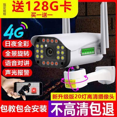wifi无线监控摄像头室外360度高清夜视网络家用4G无网远程监控器