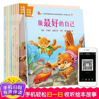 做最好的自己全套10册儿童情绪管理与性格培养中英双语亲子绘本