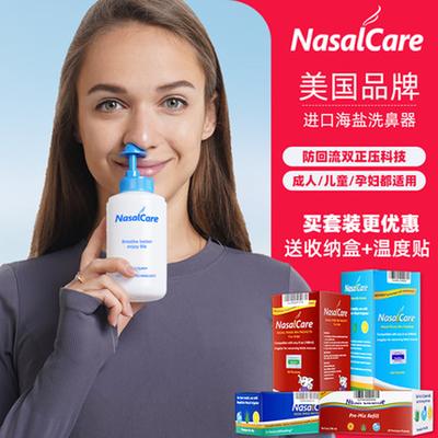 成人儿童控鼻炎洗鼻盐洗鼻器nasalcare美国进口洗鼻壶鼻腔冲洗器
