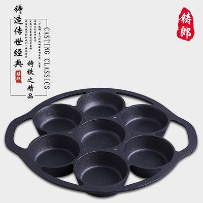 新款七孔铸铁厨具鸡蛋汉堡锅蛋糕蛋挞模具煎蛋不粘平底锅家用商用